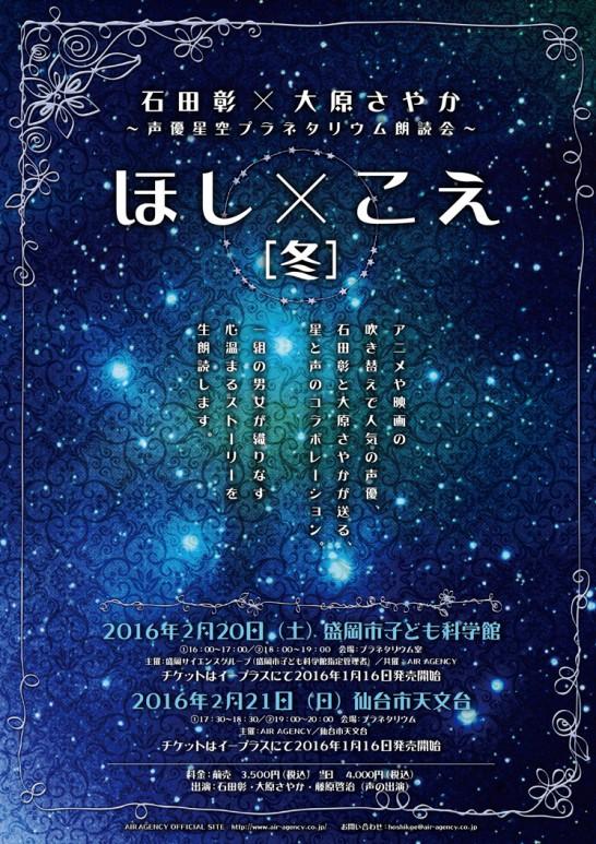 ほし×こえ【冬】東北公演