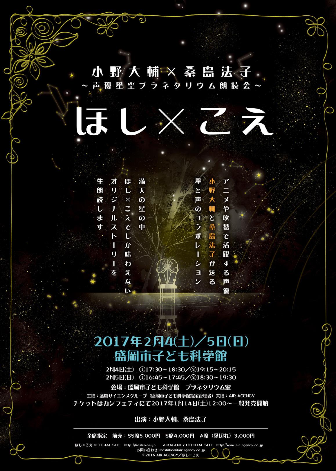 ほし×こえ【小野大輔×桑島法子】盛岡公演