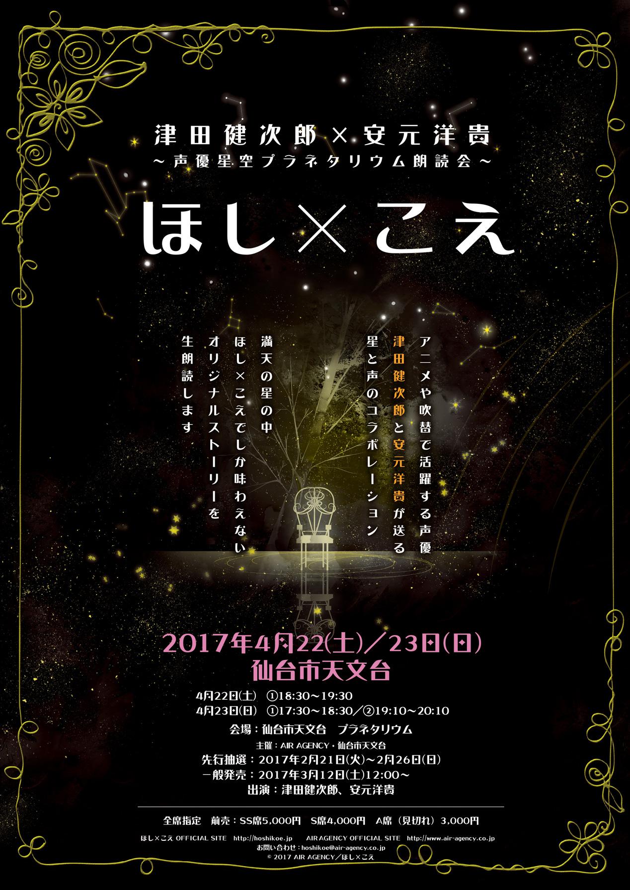 hoshikoe_omote_042223