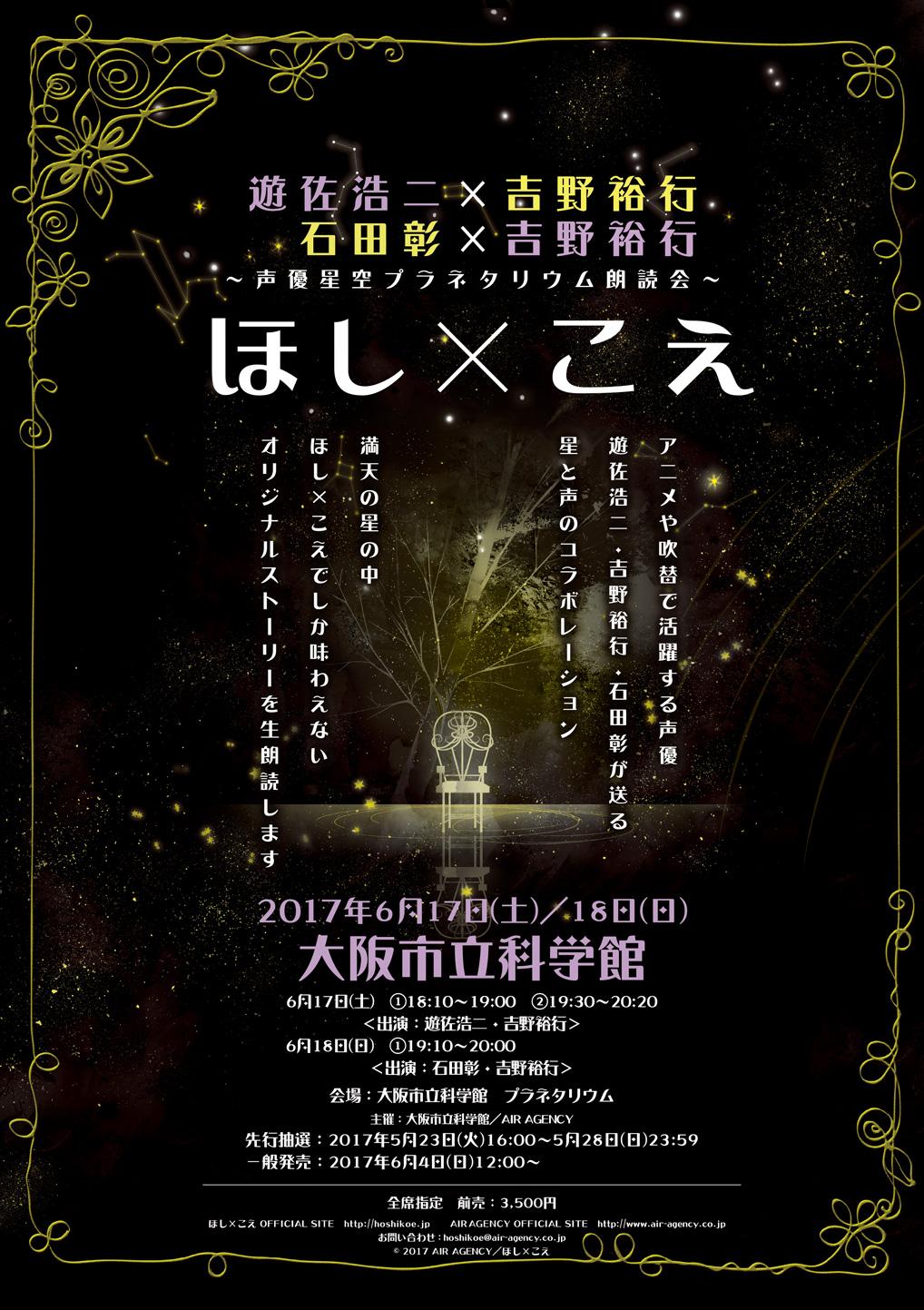 ほし×こえ【遊佐浩二×吉野裕行×石田彰】大阪公演