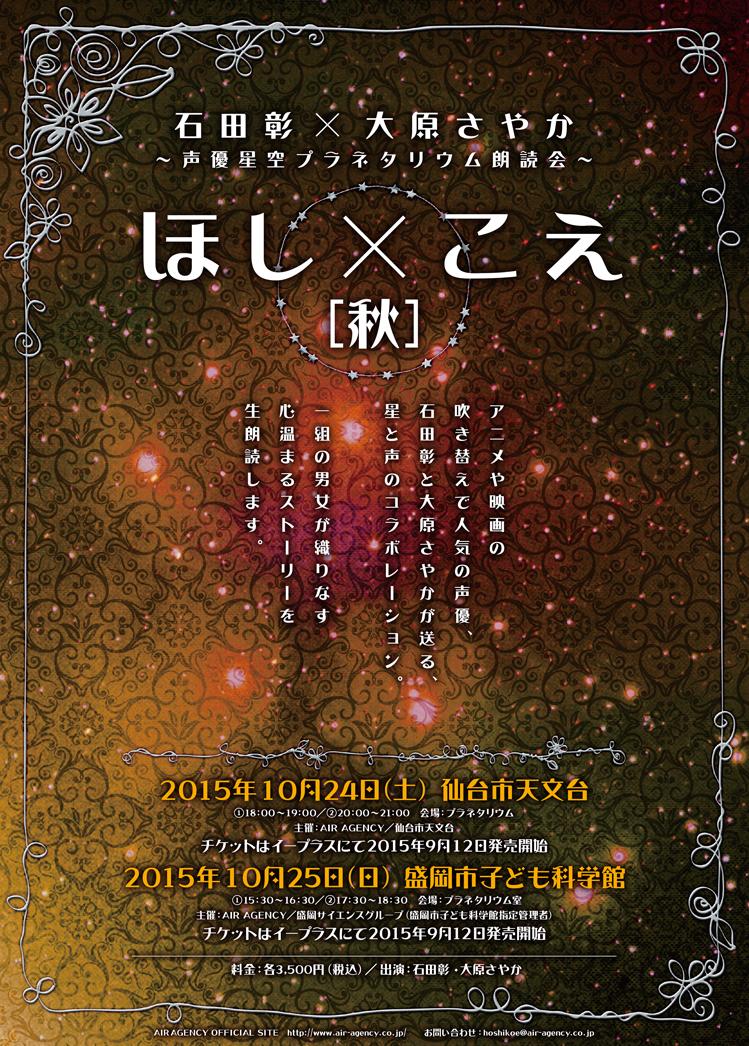 ほし×こえ【秋】東北公演