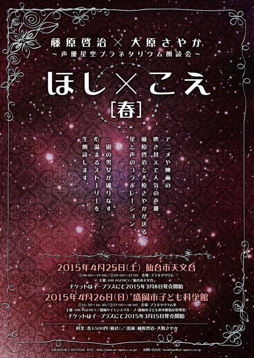 ほし×こえ【春】東北公演