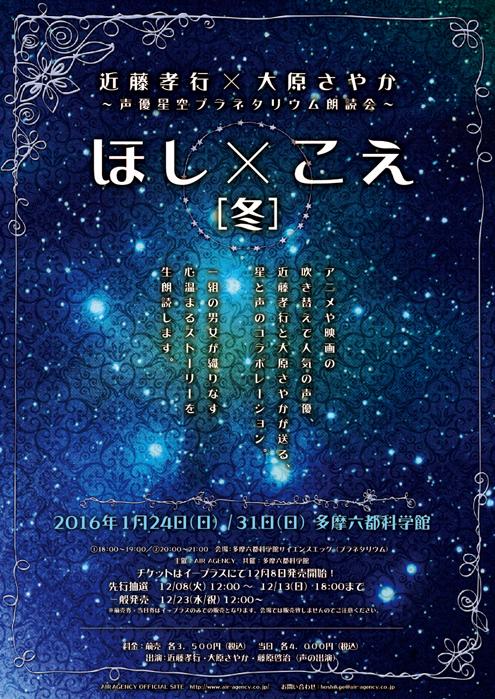 ほし×こえ【冬】東京公演