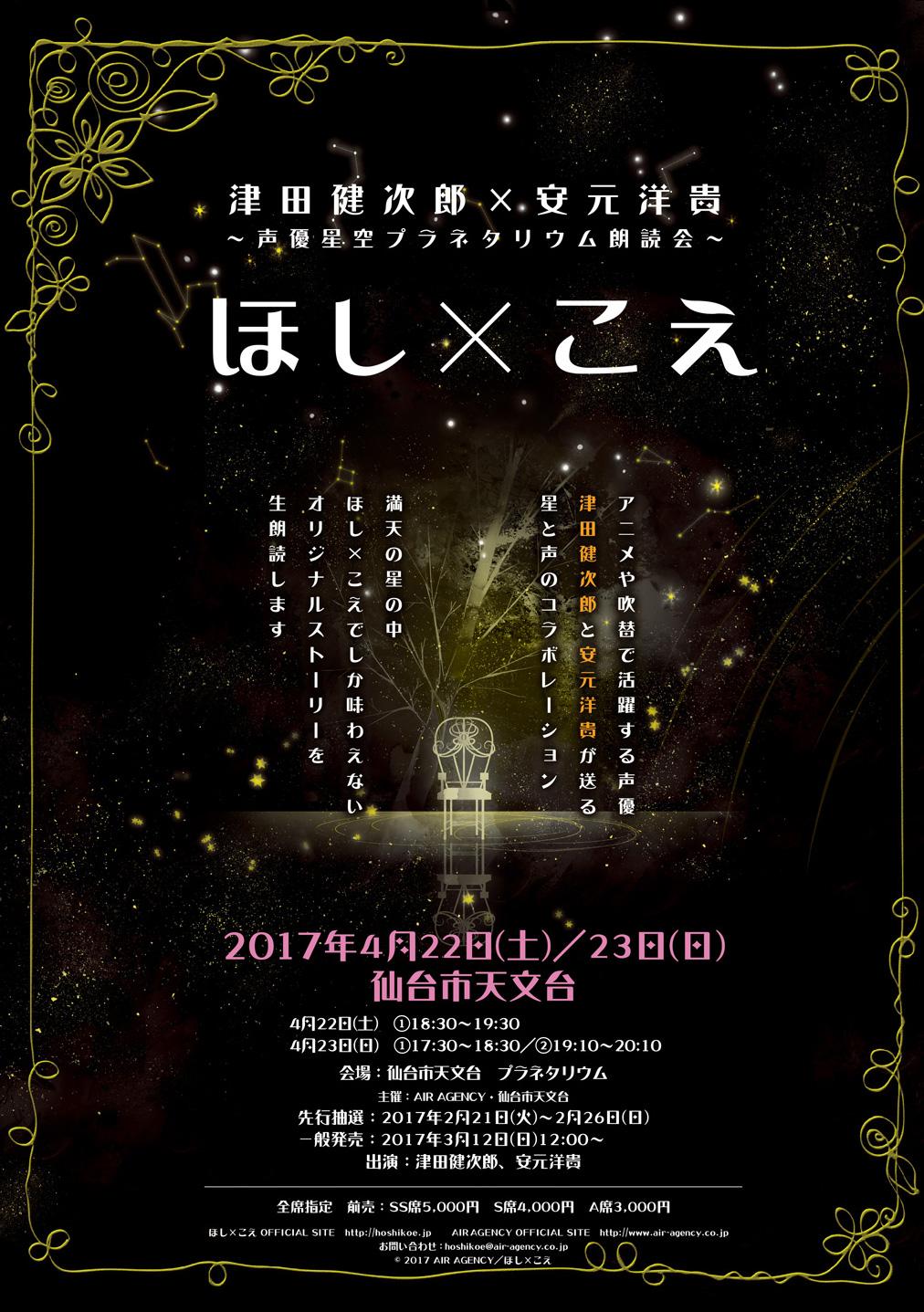 ほし×こえ【津田健次郎×安元洋貴】仙台公演