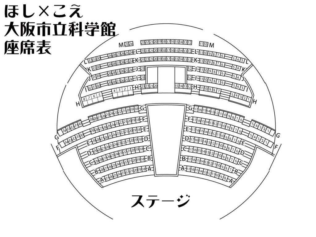 ほしこえ_大阪市立科学館_座席図_完成