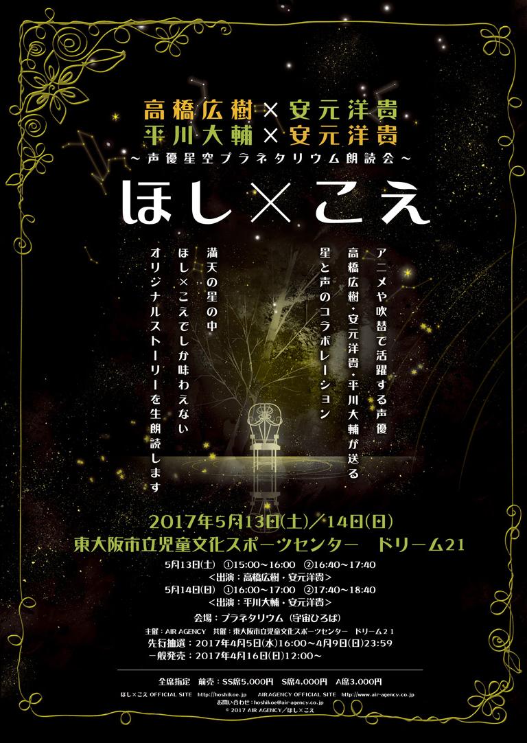 ほし×こえ【高橋広樹×安元洋貴×平川大輔】東大阪公演