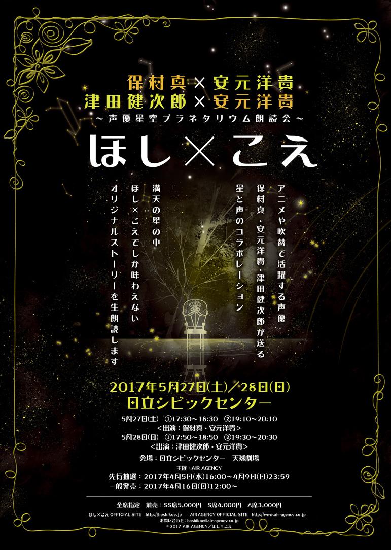 ほし×こえ【保村真×安元洋貴×津田健次郎】日立公演
