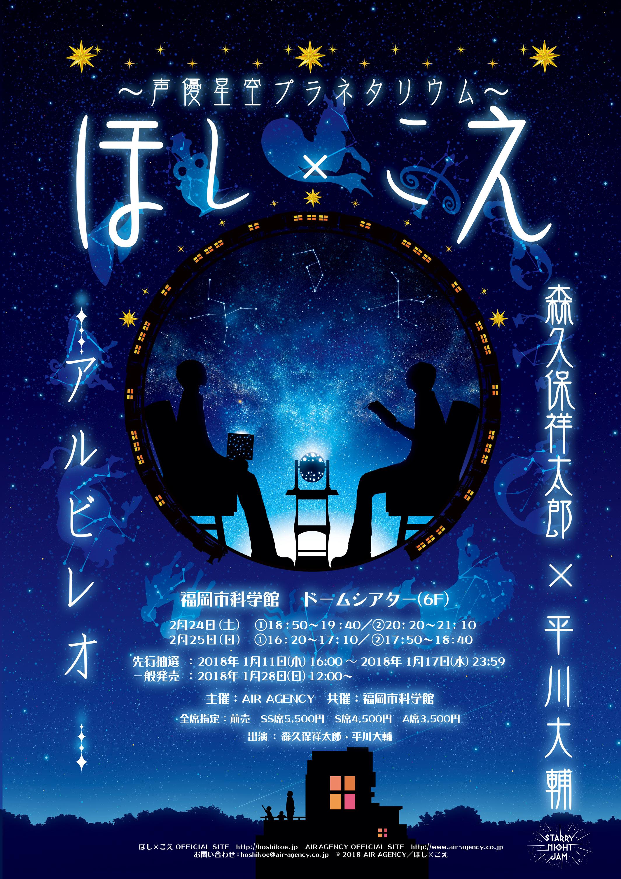 ほし×こえ【森久保祥太郎×平川大輔】福岡公演