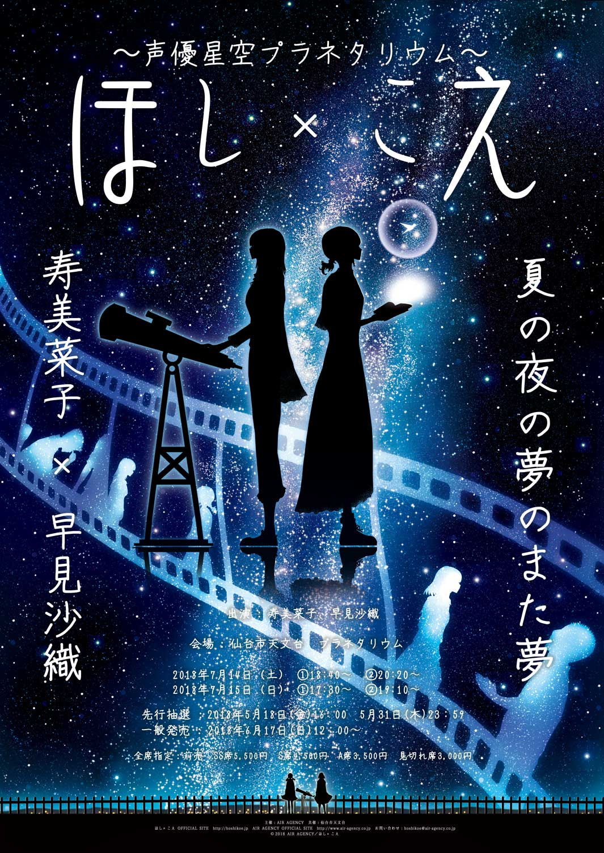 ほし×こえ【寿美菜子×早見沙織】仙台公演